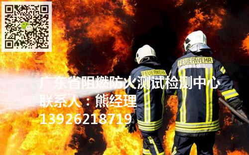 深圳市纺织品燃烧性能等级第三方检测平台
