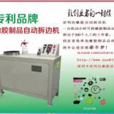 深圳橡胶修边机、橡胶拆边机 专利橡胶拆边机/冷修边机/分离机 橡胶拆边机/冷冻修边机/分离机