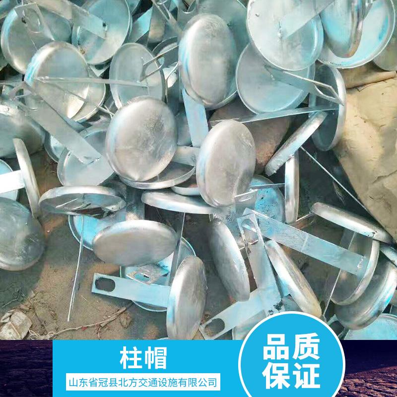 云南护栏柱帽厂家优质供应商批发行情价格多少钱