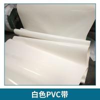 白色PVC带 白色双面纤维pvc输送带 加耐磨层纤维食品级耐油运输带大饼机带