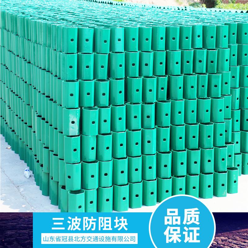 北方交通设施供应三波防阻块 镀锌喷塑防阻块批发