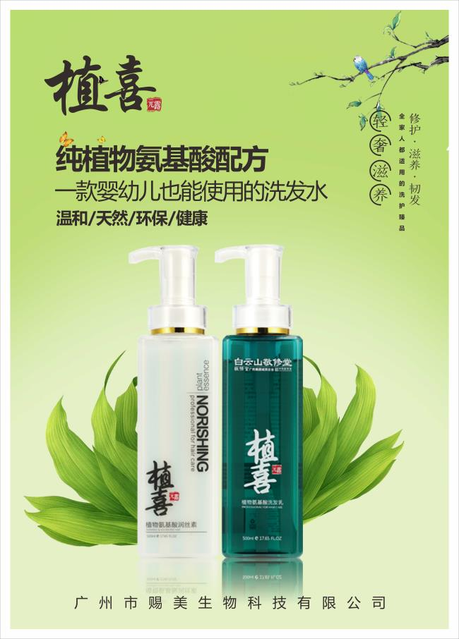 植喜元露植物氨基酸洗发水秀发修护新品——免洗头发蜗牛原液