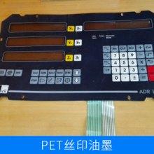 信一印刷器材供應PET絲印油墨 絲網印刷用PET油墨 價格實惠 絲印技術圖片