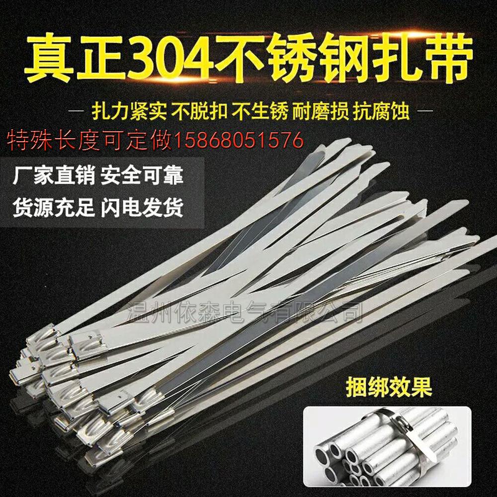 不锈钢扎带 自锁式不锈钢扎带厂家  304不锈钢扎带厂家直销 浙江 304不锈钢扎带厂家