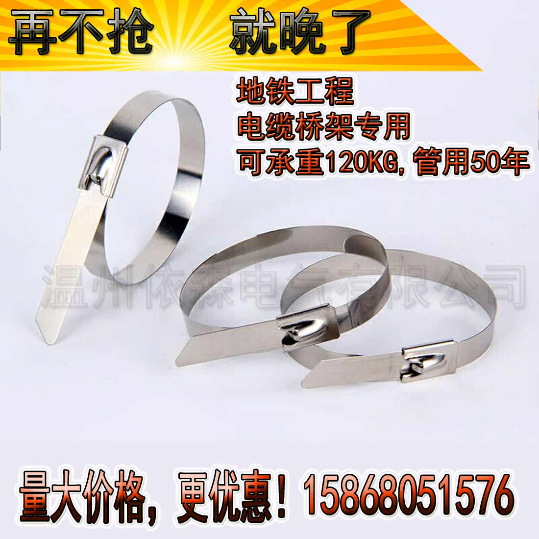 船用不锈钢扎带供应商 304不锈钢扎带生产厂家 自锁式金属扎带4.6*450MM优惠价格批发