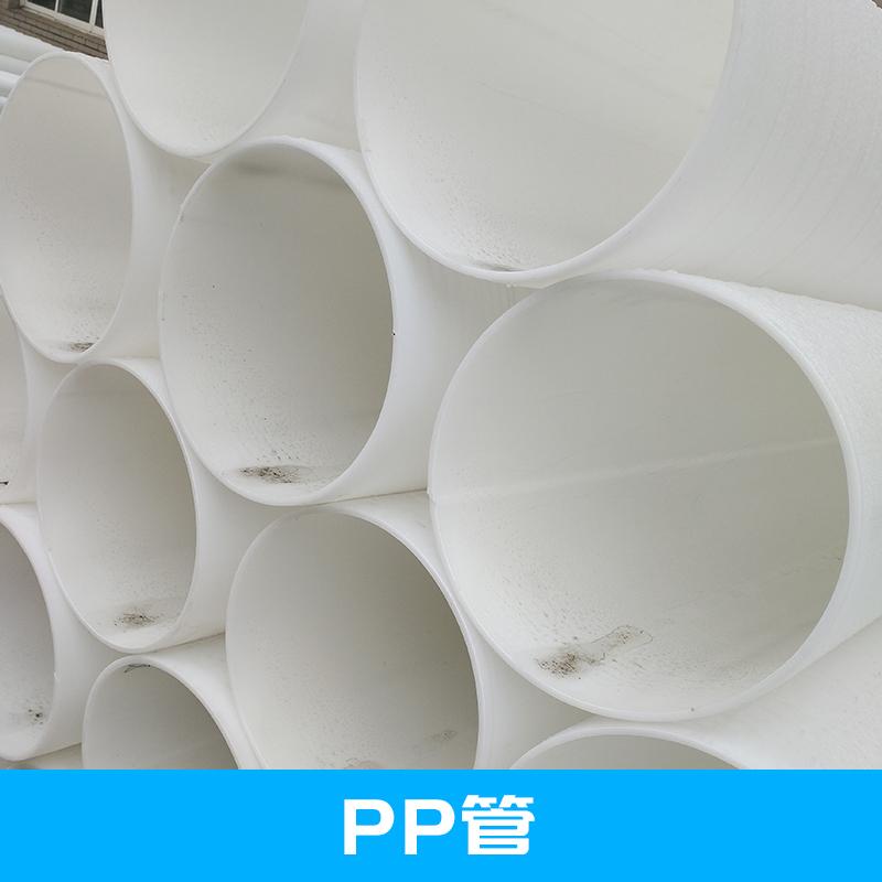 江苏防腐耐酸PP管厂家批发,化工环保专用PP管材厂家直销,耐高温塑料通风排气管厂家报价