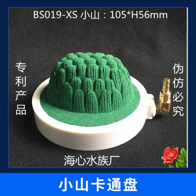 中山水族器材厂小山卡通盘 水族增氧泵沙头 卡通型气盘气泡石 氧气盘