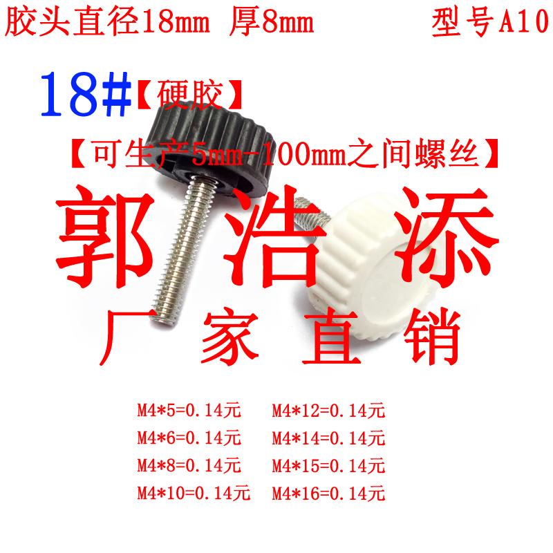 手拧螺丝 塑料螺丝 胶头螺丝 调节螺丝 包胶螺丝 M3 M4 M5 M6 M8 M10 M12 * 03