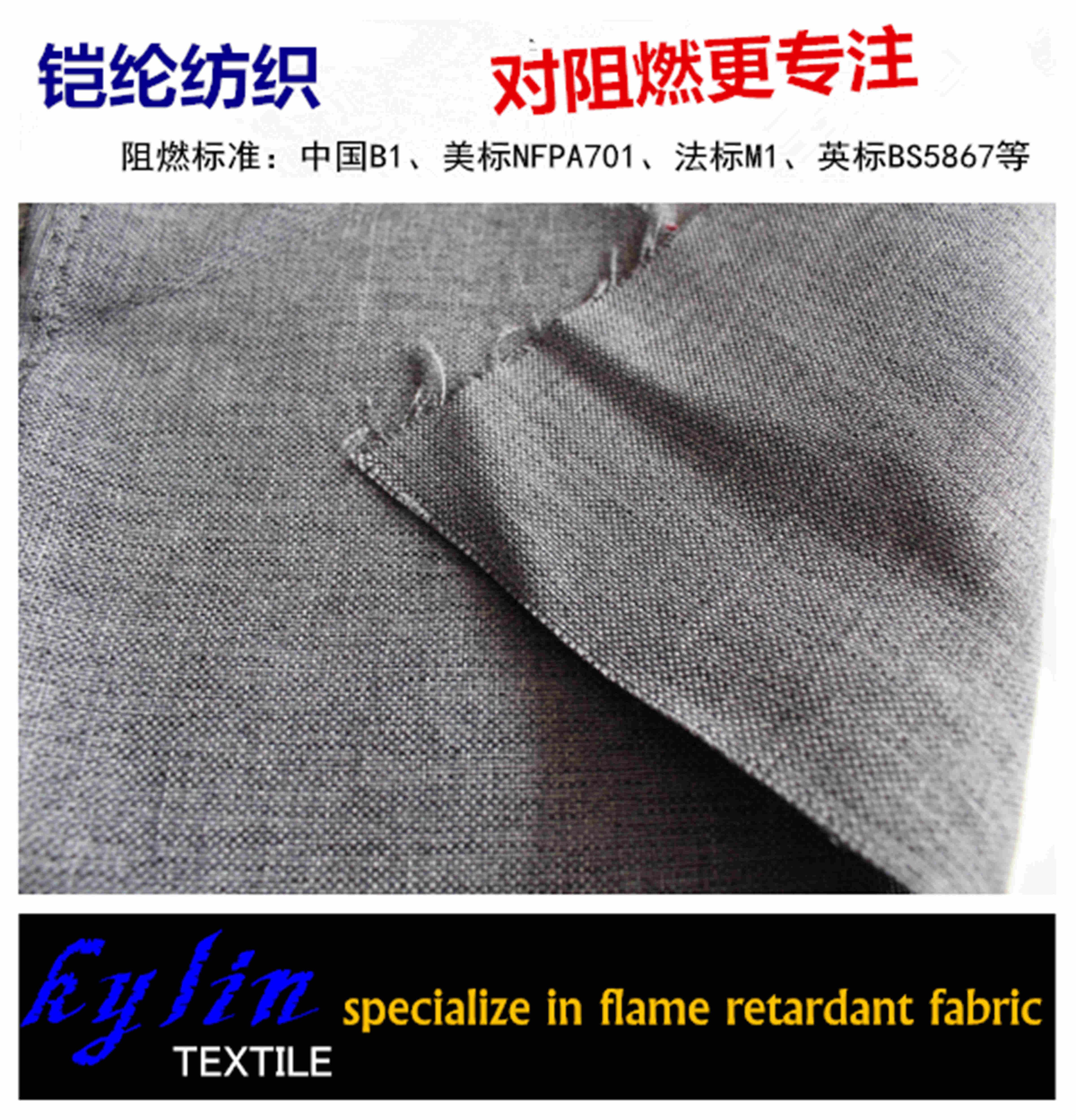 铠纶纱线阻燃阳离子仿麻遮光布 工程阻燃窗帘面料 铠纶纱线阻燃阳离子仿麻窗帘遮光布