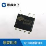 DP2525B电源适配器IC_5V1A充电器电源应用方案