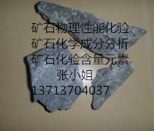 供应 矿石标本鉴定分析成分找张S批发