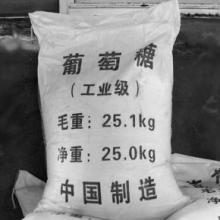 工业葡萄糖工业级国标葡萄糖  水处理培菌专用葡萄糖 生物培养基批发