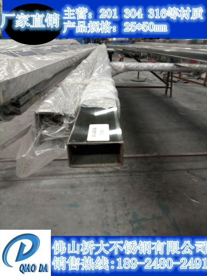 高铜201不锈钢矩形管50*100焊接钢管