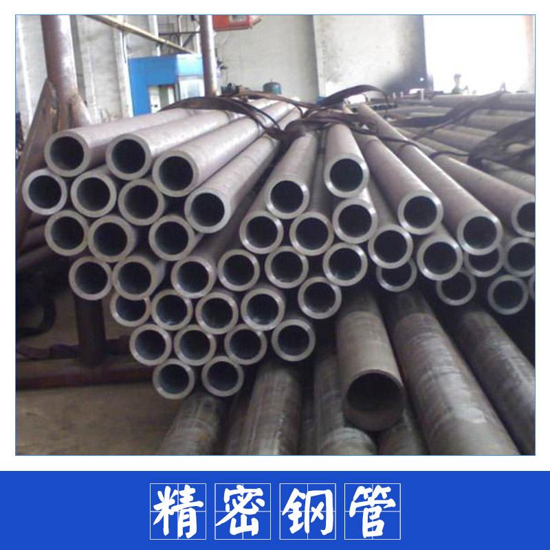 山东建兴金属材料精密钢管 精密无缝钢管 冷拔/热轧金属管材