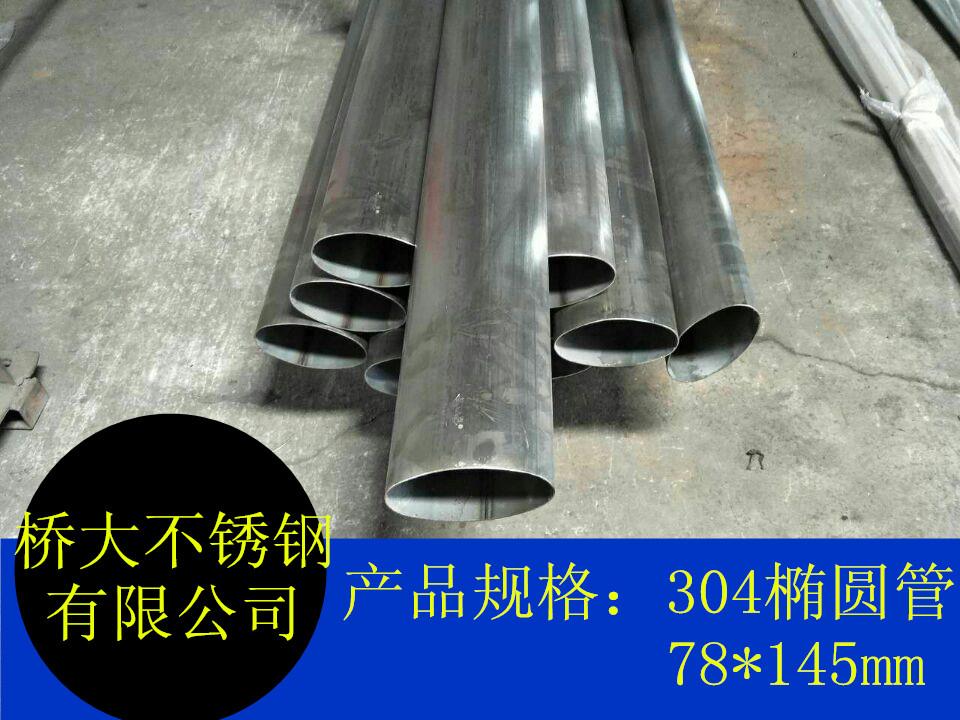 国标sus304不锈钢椭圆管生产厂家