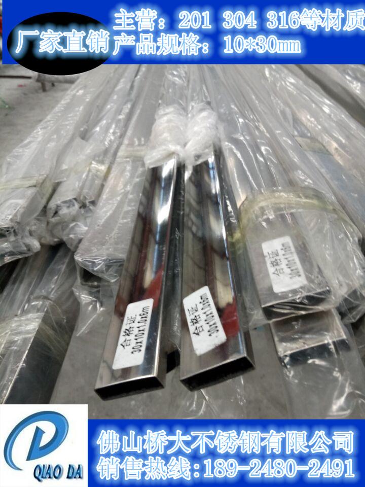 厂家直销焊接钢管201不锈钢扁管价格