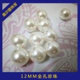 高尔登珠宝首饰配件12MM全孔珍珠 米色珍珠 DIY串珠裸珠颗粒