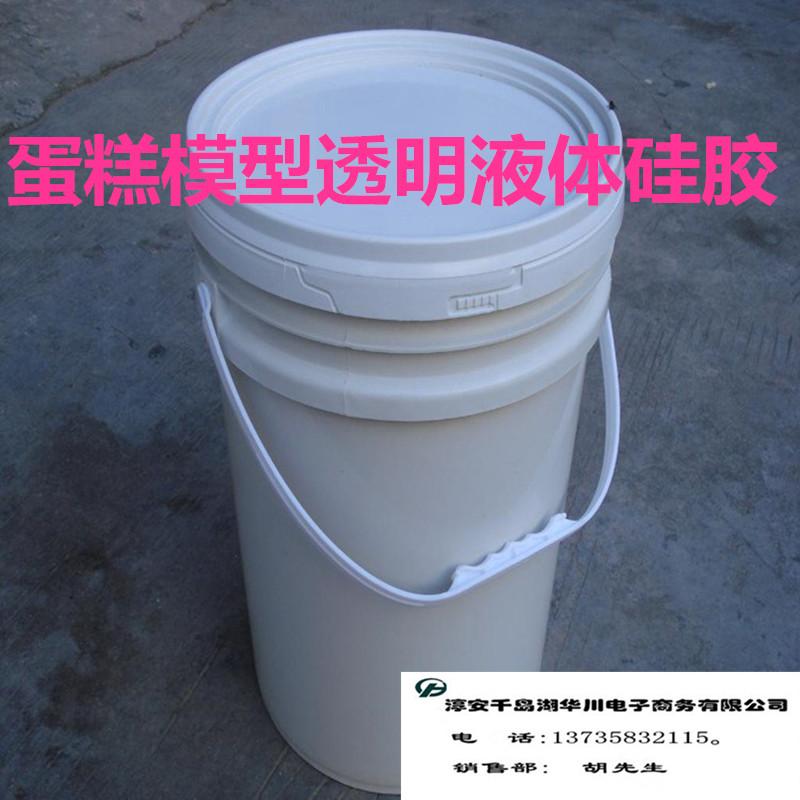 食品级液体模具硅胶图片/食品级液体模具硅胶样板图 (3)