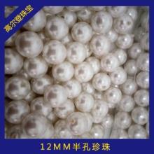 高尔登珠宝首饰12MM半孔珍珠 首饰服饰珠宝配件 淡水珍珠 散珠颗粒图片