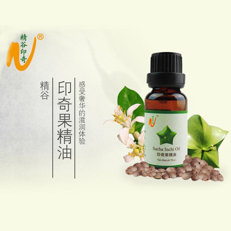 西双版纳精谷印奇果精油  天然植物精油 身体护理 肌肤保湿修复精油