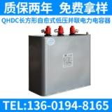 QHDC长方形自愈式低压并联电力电容器 无功工业电力电容器