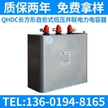 QHDC长方形自愈式低压并联电力电容器 无功工业电力电容器 QHDC长方形低压并联电力电容器批发