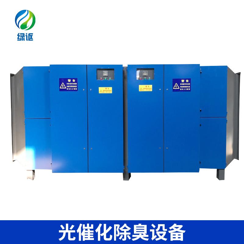 绿森环保供应光催化除臭设备 光氧催化废气处理设备 欢迎致电咨询