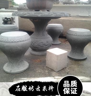 石雕仿古桌椅图片/石雕仿古桌椅样板图 (4)