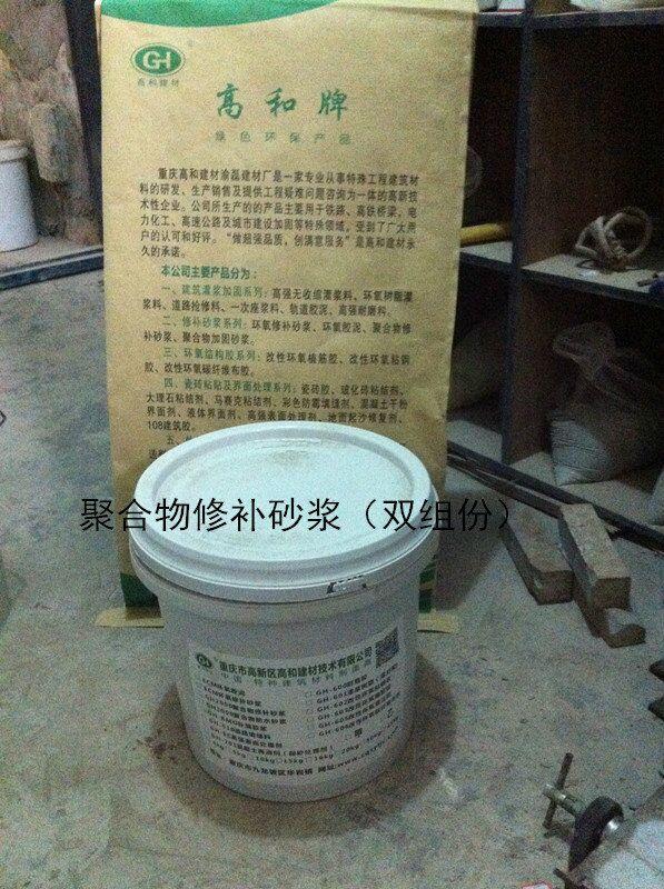 广西南宁 2000聚合物修补砂浆(双组份) 修补加固砂浆厂家直销 价格实惠