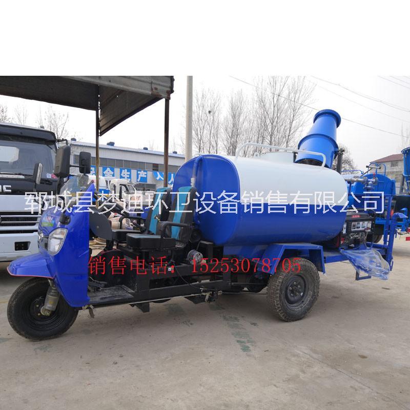 直销福田2方三轮雾炮洒水车价格 自吸水泵18马力高压20米喷雾洒水车