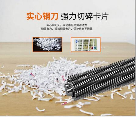 盆景C16碎纸机小型 办公家用双刀具碎纸机