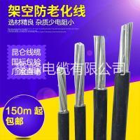 河南鑫峰国标低压电力电缆阻燃铜铝芯 鑫峰低压架空绝缘线JKLYJ50