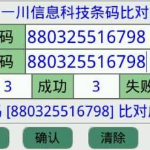 供应广州生产线条码对比筛选方案 条码采集管理系统 条码检测系统 一川科技批发