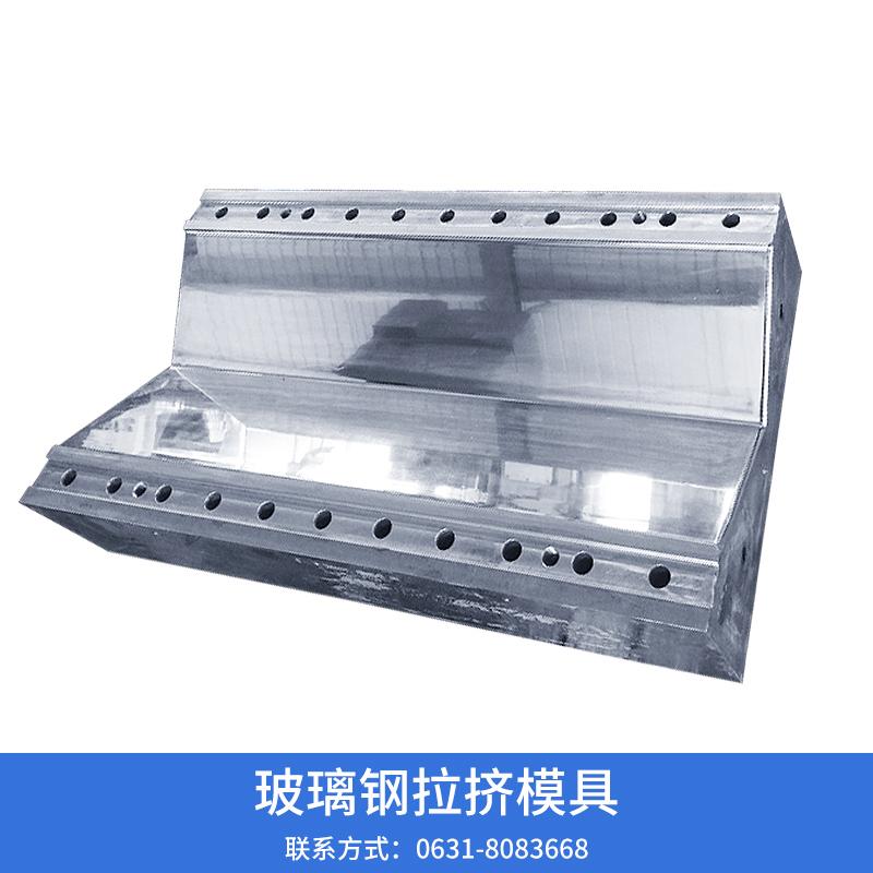 玻璃钢拉挤模具制作 玻璃钢阳极管模具 拉挤瓦模具 护栏模具 桥架模具