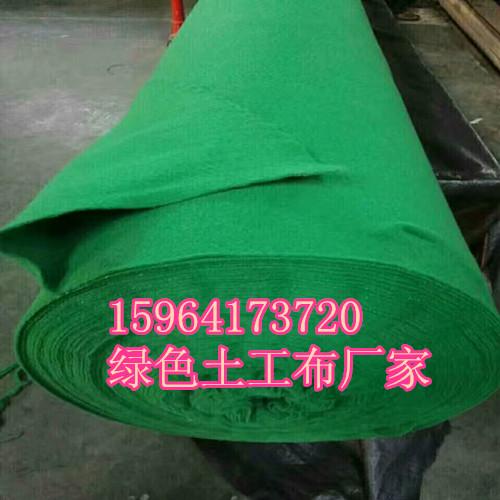 环保绿色土工布 园林绿化无纺针刺涤纶土工布 树木保温绿色土工布