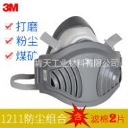 1211防尘面具套装图片