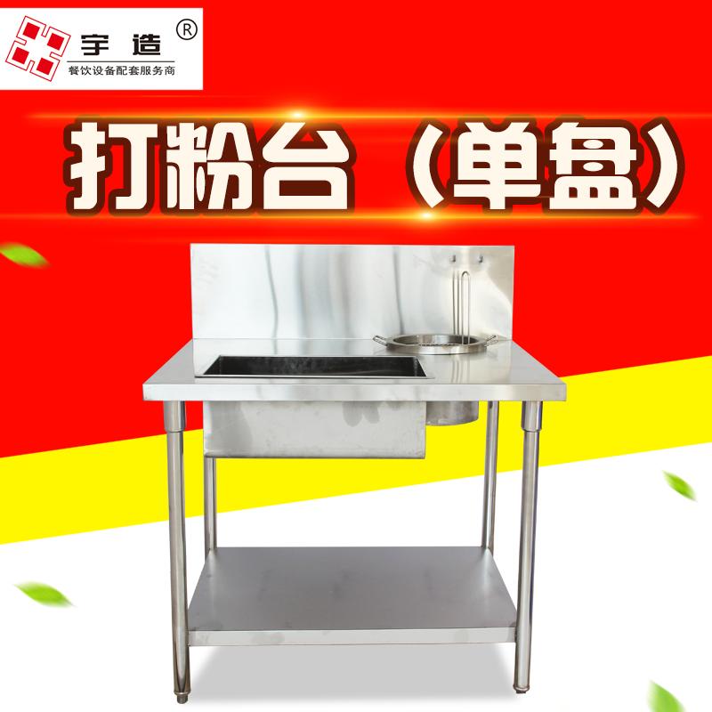 裹粉台打粉台厂家批发全套炸鸡汉堡店设备不锈钢工作操作台