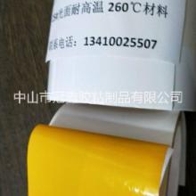 供应耐高温标签耐高温不干胶 耐高温标签 耐高温不干胶