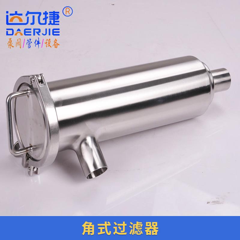 达尔捷机械供应角式过滤器 管道双联过滤器 不锈钢过滤器批发 量大价优