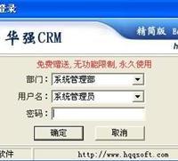 华强CRM客户管理系统-免费版