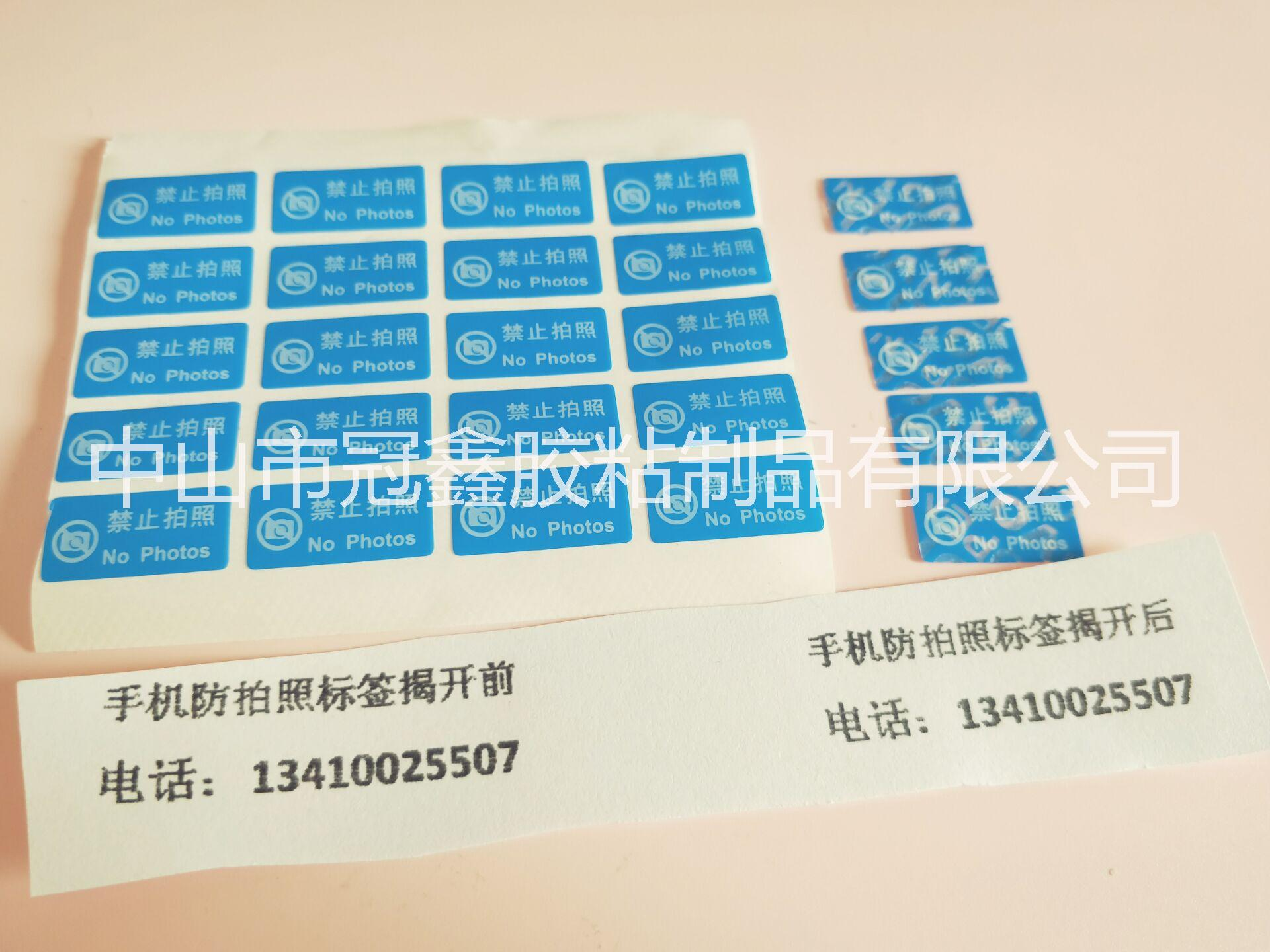 厂家直销各种手机摄像头防伪标签 (可定制一张贴纸前后各一个标签)