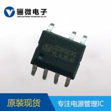 AC-DC转换电路SD8583S电源适配器ic SD8583电源产品方案