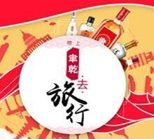 淄博保健酒厂家|养生保健酒|中药保健酒|聿乾供