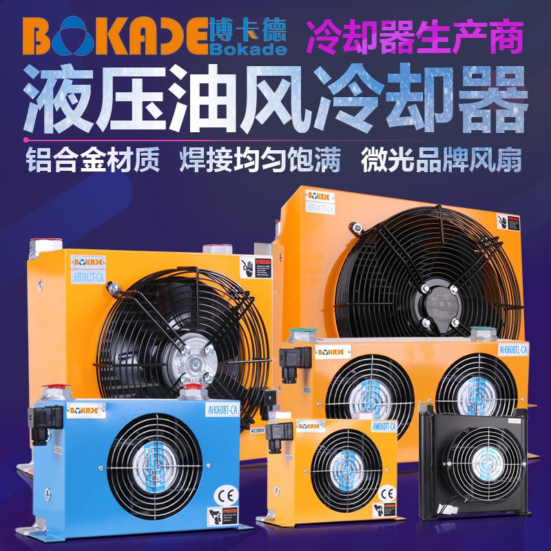 风冷却器散热器液压油冷却器冷水机