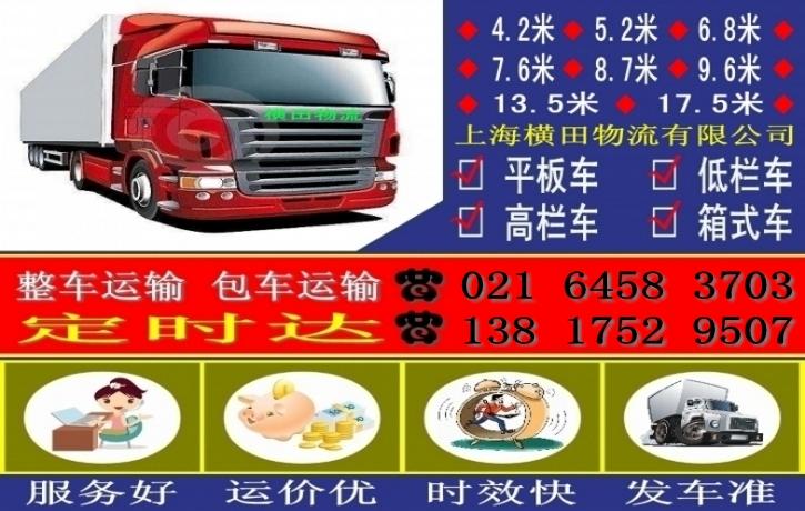 上海到金华回程车4.2米6.8米9.6米13米17.5米