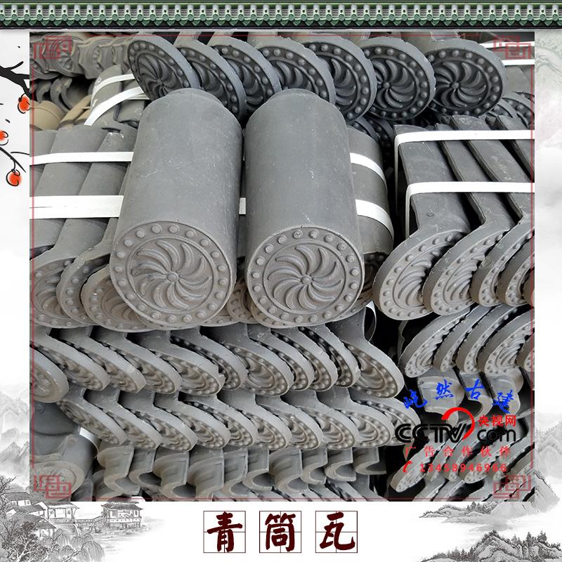 夹江县国壹窑炉技术服务部 古典青砖青瓦 沟瓦 布瓦 青筒瓦 天然古建 品种齐全