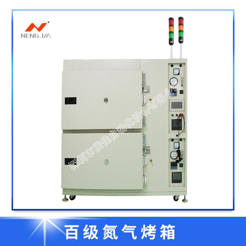 能佳供应百级氮气烤箱 摄像头无氧固化氮气烤箱 高品质设备机械欢迎咨询
