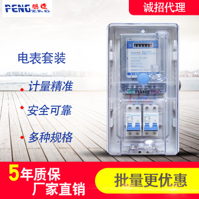 鹏辉单相家用电表 出租房220v电度表 电子式电能表 成套电表箱套装