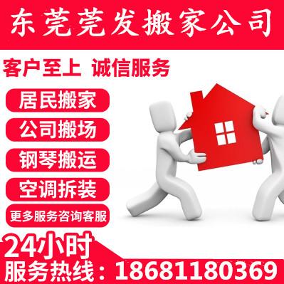 东莞搬家公司合理收费 居民搬家 专业空调拆装 钢琴搬运 公司搬迁价格优惠
