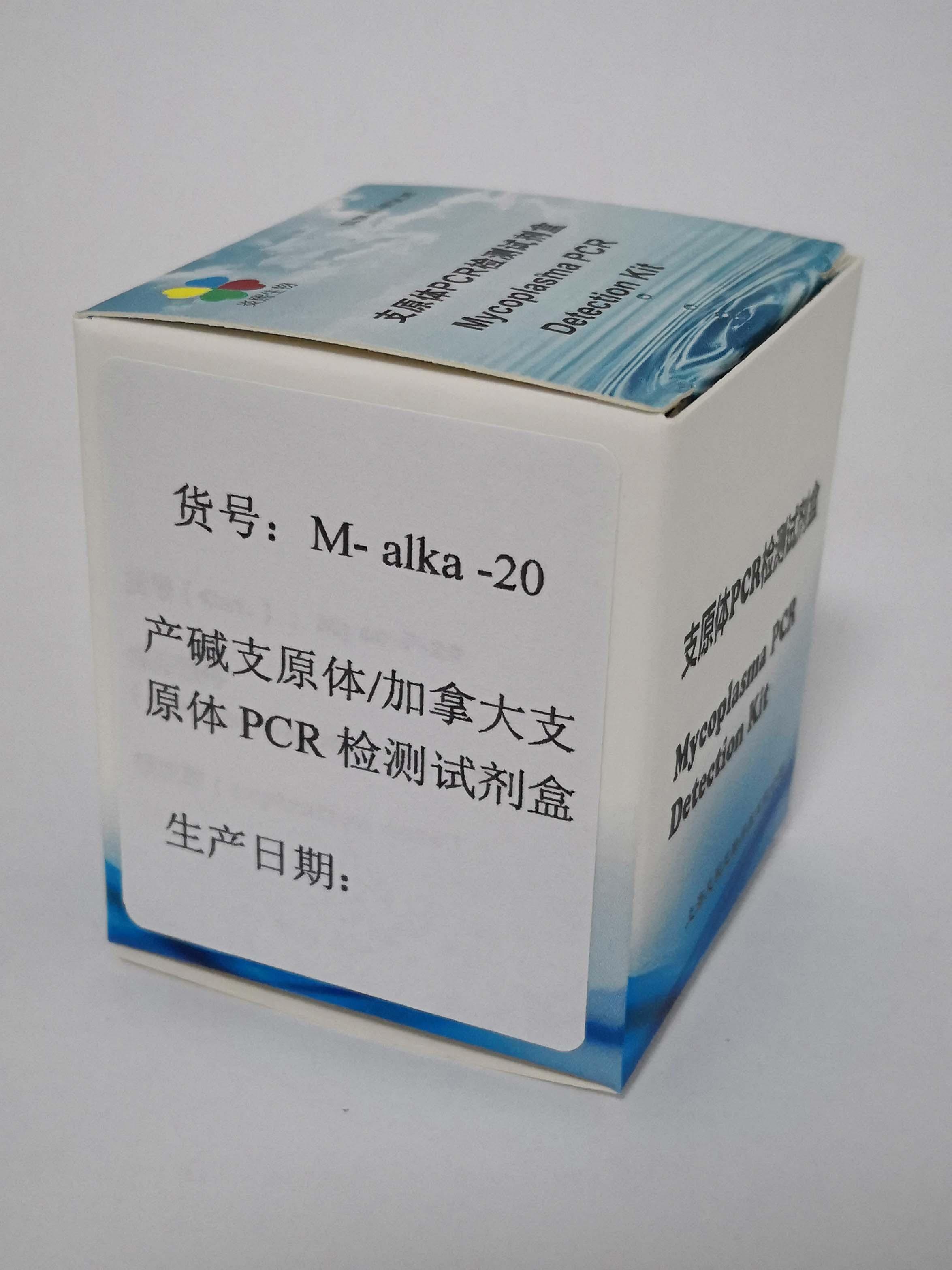 产碱支原体/加拿大支原体PCR检测 产碱支原体PCR检测试剂盒